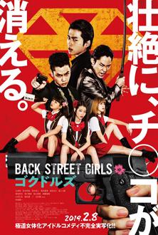 back-street-girls-gokudoruzu