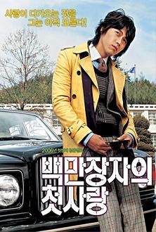 Baekmanjangja-ui cheot-sarang