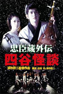 Histoire de fantômes à Yotsuya