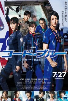 code-blue-the-movie