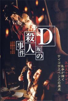 D-Zaka no satsujin jiken