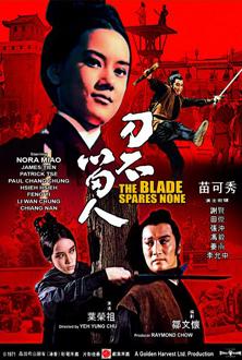 The Blade Spares None
