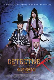 Detective K 3: El secreto de los muertos vivientes