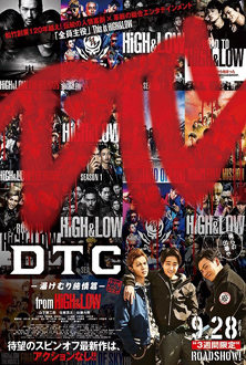 DTC from HiGH&LOW