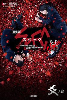 Gekijouban SPEC: Kurôzu