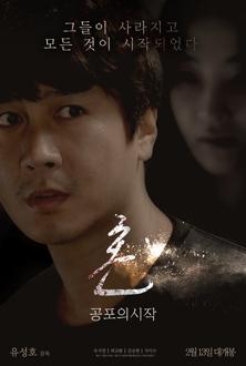 Hon: Gongpoeui sijak