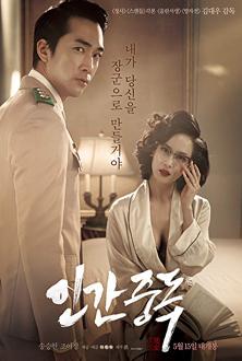 In-gan-jung-dok