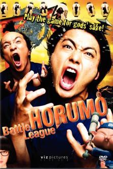 Kamogawa horumô
