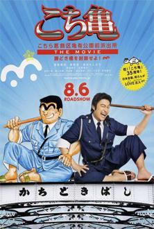 Kochira Katsushika-ku Kameari kouenmae hashutsujo the Movie: Kachidokibashi o heisa seyo!