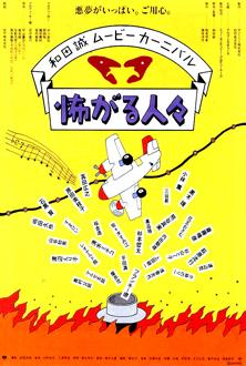 Kowagaru