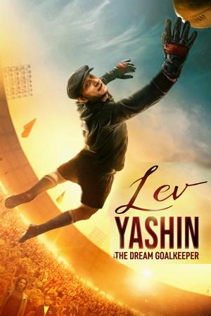 Lev Yashin. Vratar moey mechty
