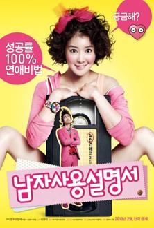 Namja sayongseolmyeongseo