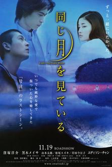 Onaji tsuki wo miteiru