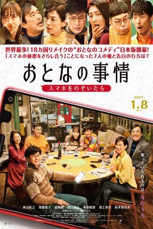otona-no-jijou-smartphone-wo-nozoitara