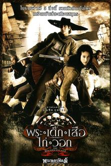 Phra-dek-seua-kai-wawk