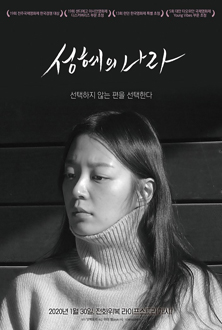 seonghyeui-nara
