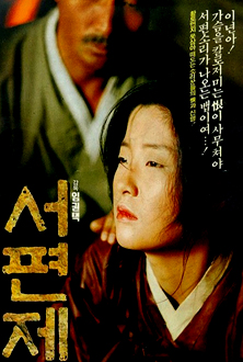 Seopyeonje