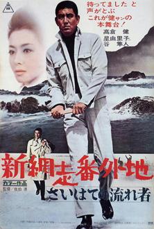 Shin Abashiri Bangaichi: Saihate no Nagare-mono