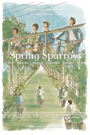 春天的麻雀ุ