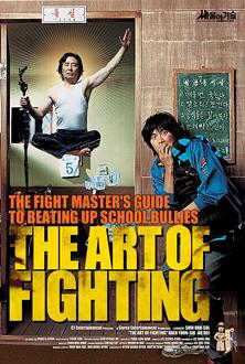 El arte de la pelea