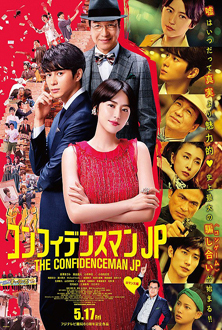 The Confidence Man: The Movie