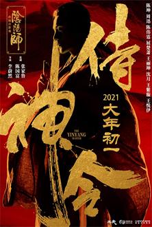 the-yinyang-master