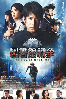 Toshokan sensô: The Last Mission