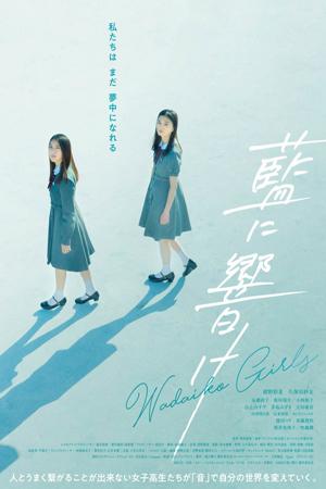 wadaiko-girls